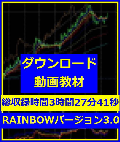 6年7か月間の月平均実績【1,558pips獲得/勝率62.75%】 のFXトレード教材「RAINBOWバージョン3.0」